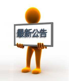 苏州浩凯竞技宝|手机版材公司最新公告