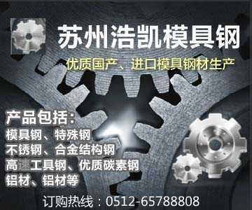 苏州浩凯大量供应NAK80预硬塑胶模具钢