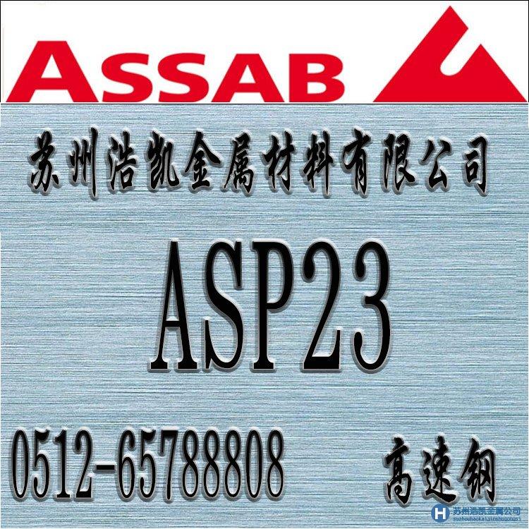 asp23,asp23价格,asp23材料,asp23热处理,asp23竞技宝入口