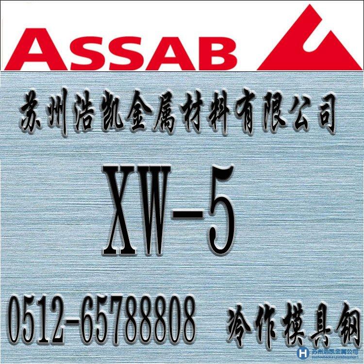 xw-5,xw-5价格,xw-5材料,xw-5热处理,xw-5竞技宝入口