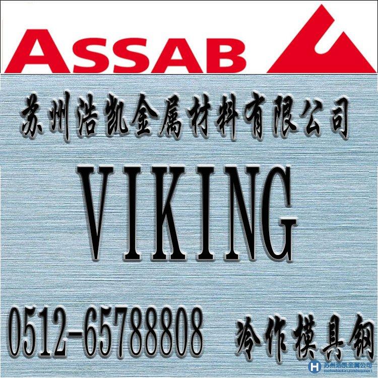 VIKING价格,VIKING材料,VIKING热处理,VIKING竞技宝入口