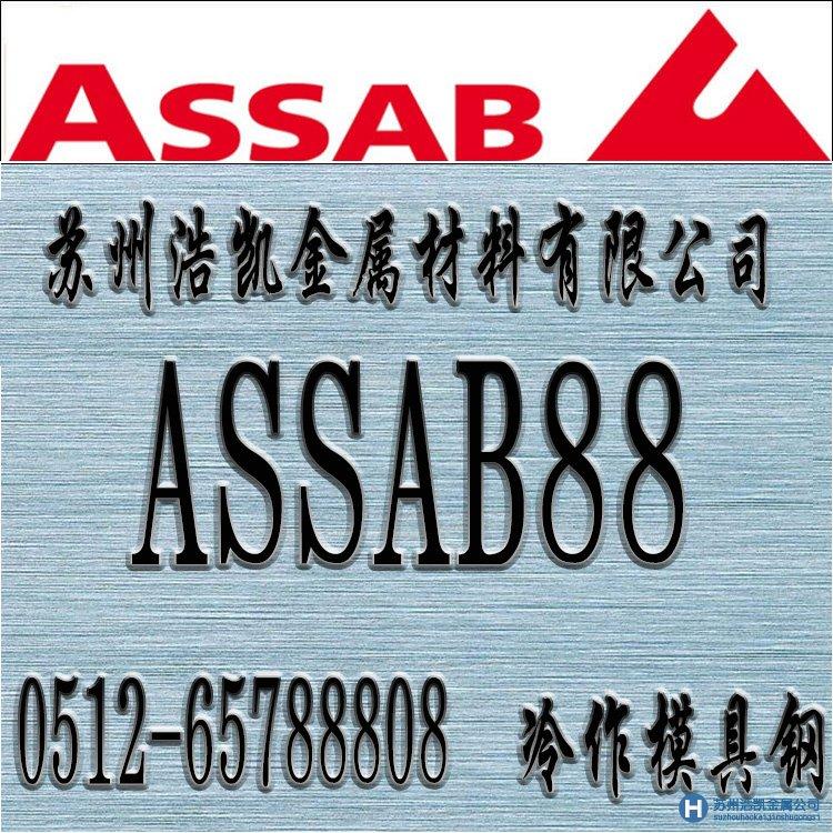 销售ASSAB88竞技宝入口  专业值得信赖