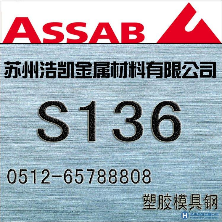 s136竞技宝入口,s136价格,s136材料,s136热处理,s136硬度