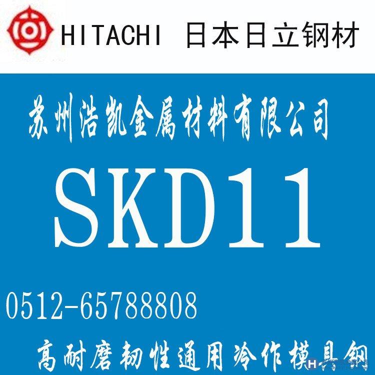 skd11竞技宝入口_skd11价格_skd11化学成分_skd11热处理