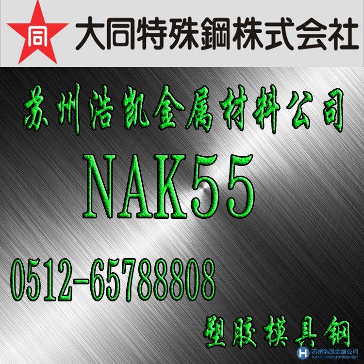 nak55,nak55价格,nak55材料特性,苏州nak55竞技宝|手机版