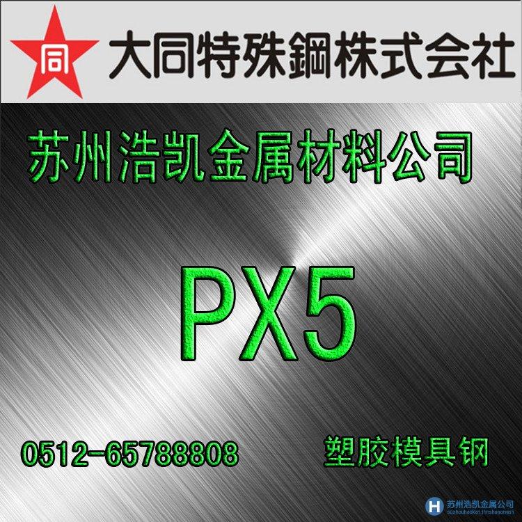 大同PX5竞技宝|手机版,PX5价格,PX5材料,PX5预硬竞技宝|手机版