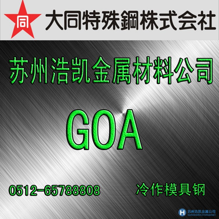 大同GOA,GOA价格,GOA材料,GOA热处理,GOA竞技宝|手机版