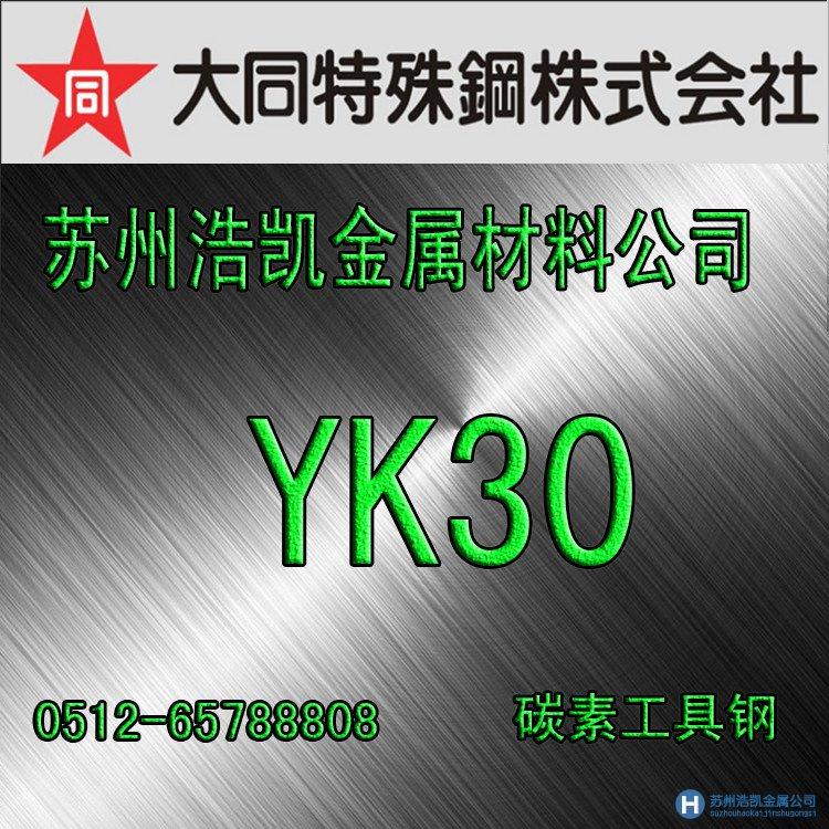 YK30,YK30价格,YK30材料,YK30热处理,YK30竞技宝 手机版