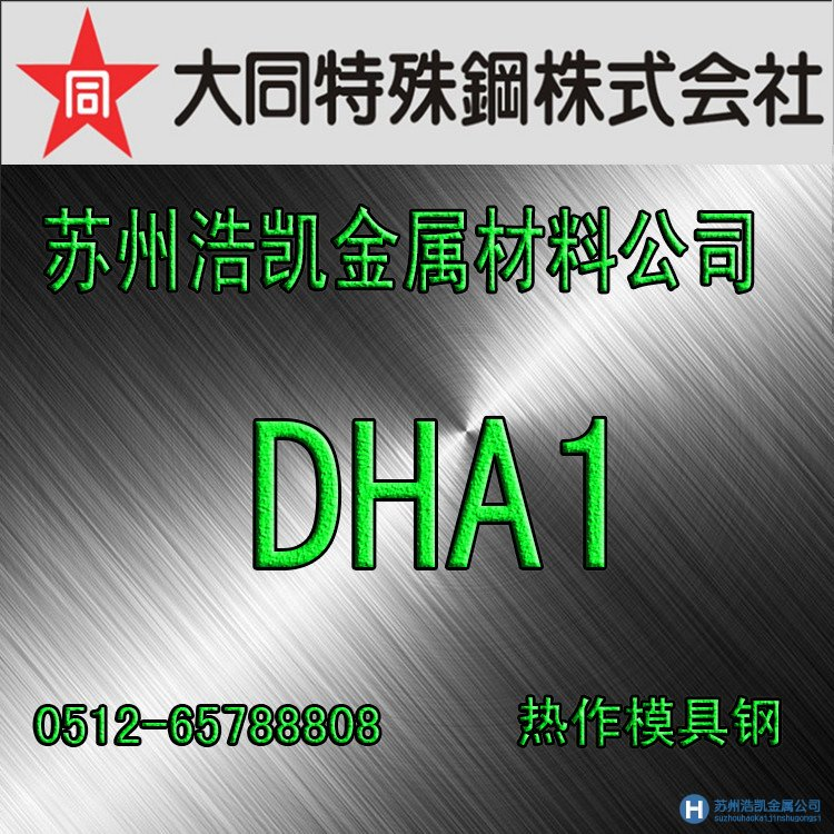 苏州dha1竞技宝入口,dha1价格,dha1材料,大同DHA1竞技宝入口