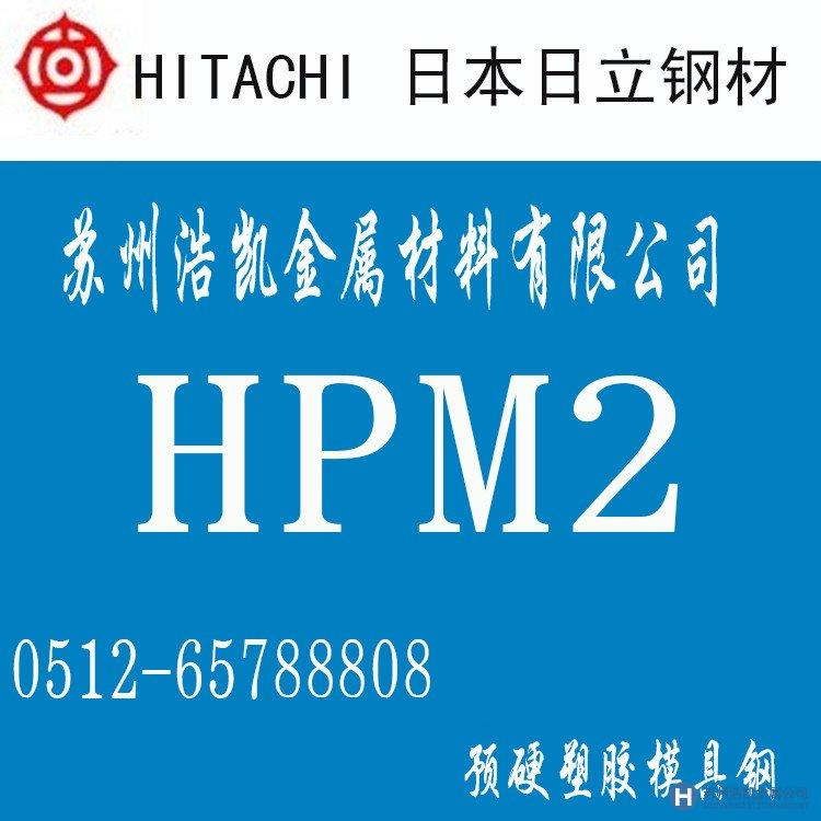 日立HPM2,HPM2价格,HPM2材料,,HPM2塑胶竞技宝入口