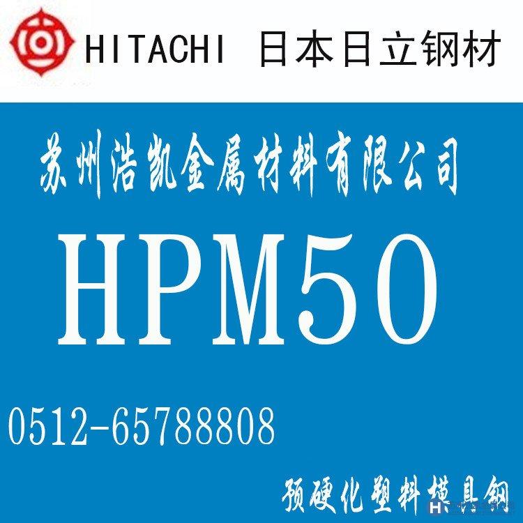 HPM50,HPM50价格,HPM50材料,HPM50热处理,HPM50竞技宝入口