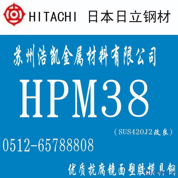 HPM38,HPM38价格,HPM38材料,HPM38热处理,HPM38竞技宝 手机版