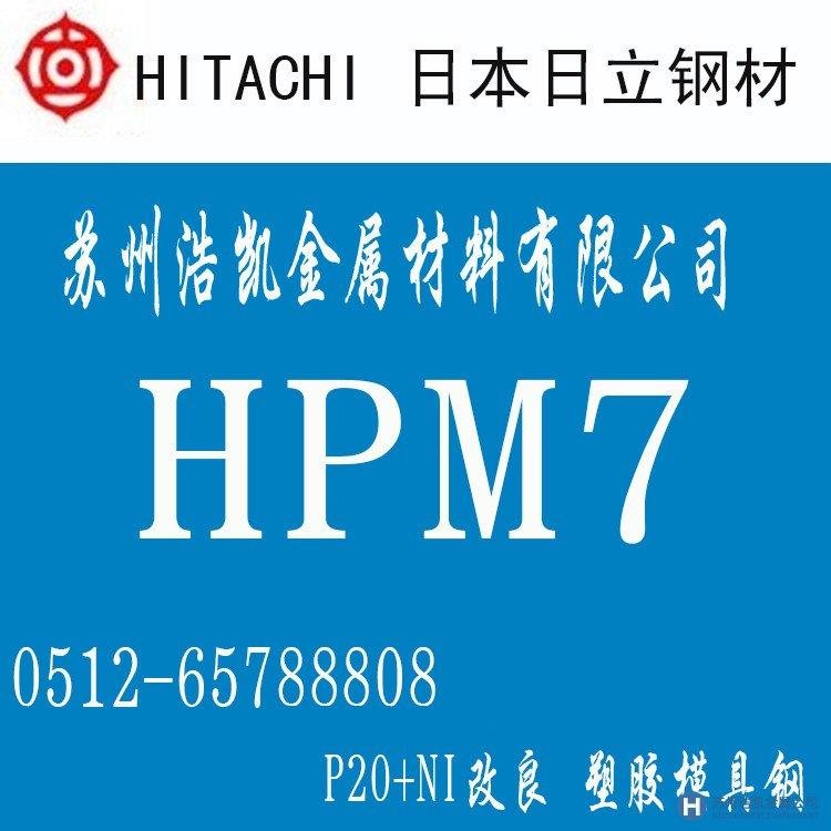 日立HPM7,HPM7价格,HPM7材料,HPM7热处理,HPM7竞技宝|手机版
