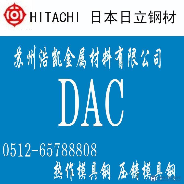 DAC,DAC价格,DAC材料,DAC热处理,DAC热作竞技宝入口