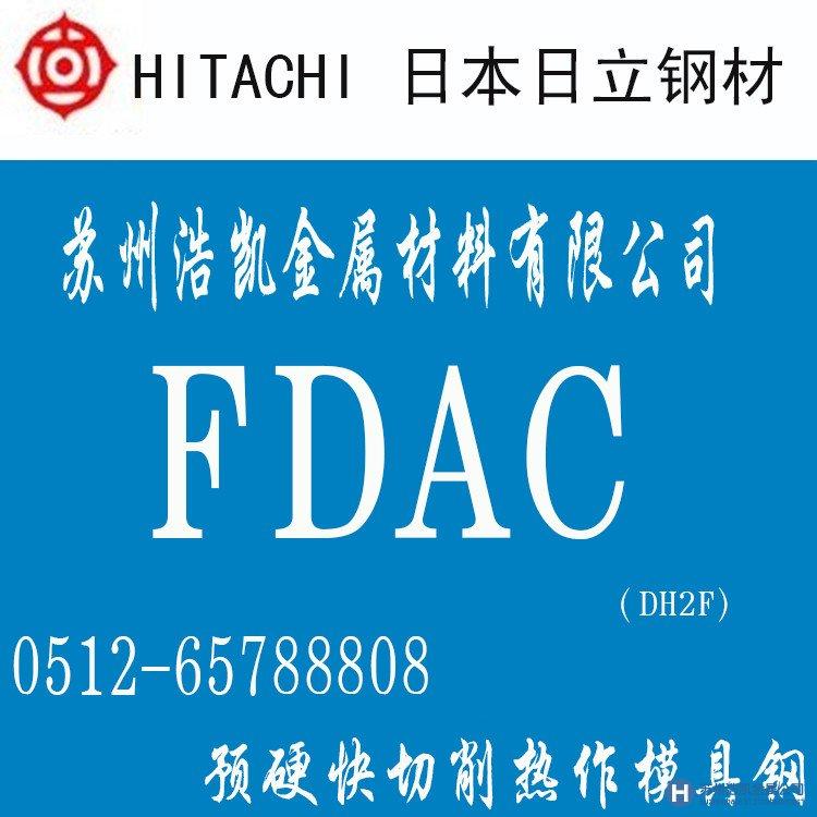 日立FDAC,FDAC价格,FDAC材料,FDAC热处理,FDAC竞技宝入口