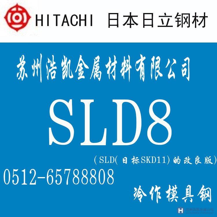 日立SLD8,SLD8价格,SLD8材料,SLD8热处理,SLD8竞技宝入口