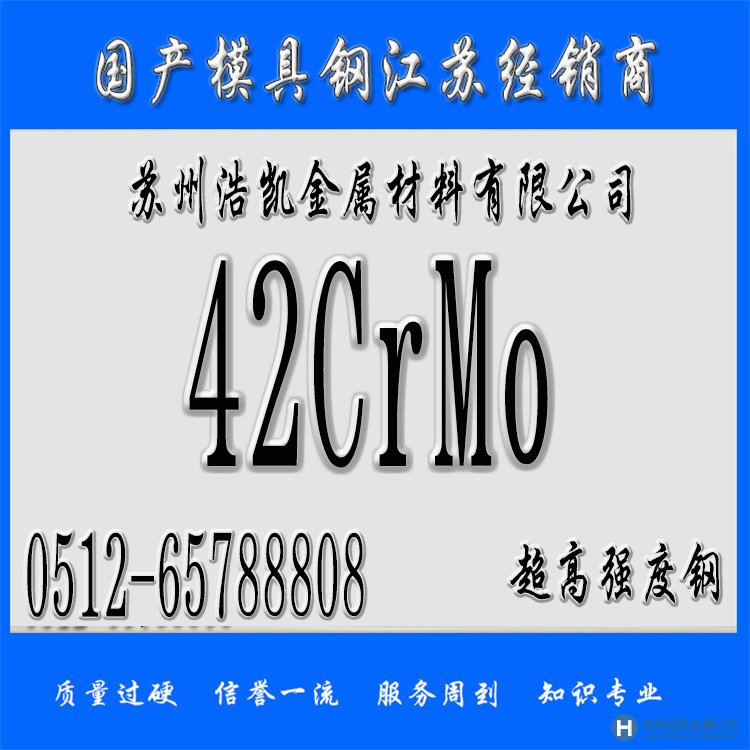42CrMo,42CrMo价格,42CrMo性能,42CrMo齿轮钢