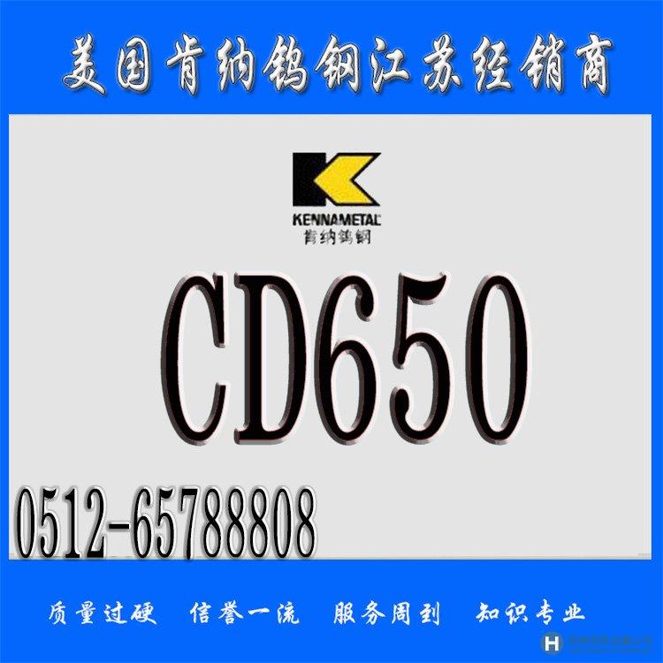 CD650,CD650价格,CD650材料,CD650厂家,CD650钨钢
