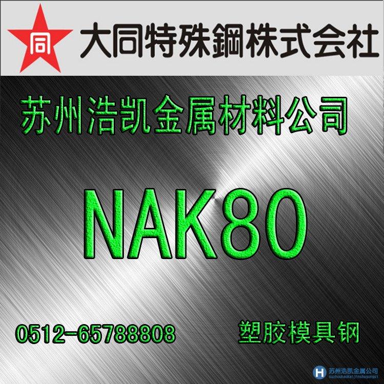 NAK80--预硬镜面精密塑料竞技宝|手机版