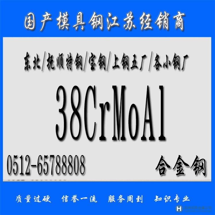 38CrMoAl,38CrMoAl材料,38CrMoAl热处理,38CrMoAl钢材