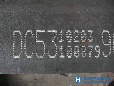 DC53钢板,DC53