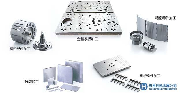 苏州浩凯金属机加工制品一览及加工精度、寸法