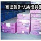 2379 ISO-BM布德鲁斯高耐磨高韧性冷作工具钢的描述
