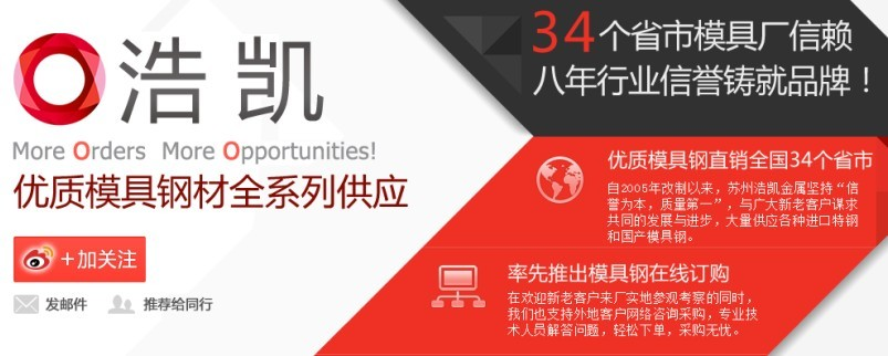 苏州浩凯金属材料有限公司竞技宝入口材产品