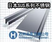 供应SUS304L不锈钢 SUS304L不锈钢厂家直销