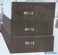 供应4cr13(S136)钢|4cr13不锈钢棒|4cr13钢材价格