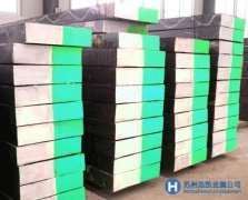 3Cr2W8V钢板_3Cr2W8V钢板密度_3Cr2W8V钢板热处理