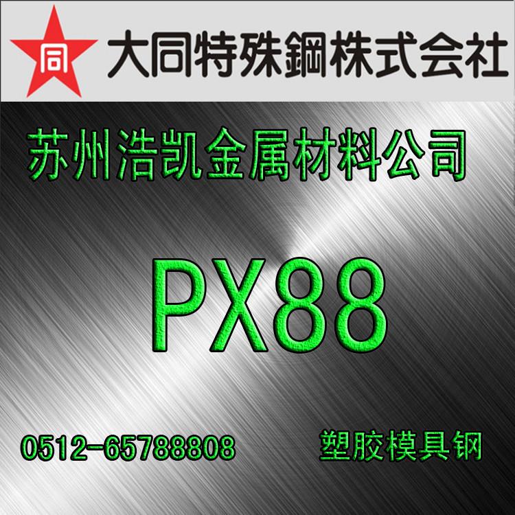 PX88_PX88竞技宝入口_PX88竞技宝手机端_板材_大同PX88_PX88价格