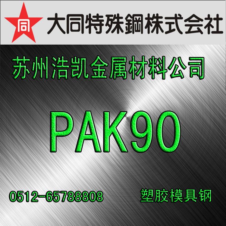 PAK90_PAK90竞技宝|手机版_大同PAK90圆钢_板材_PAK90硬度成分