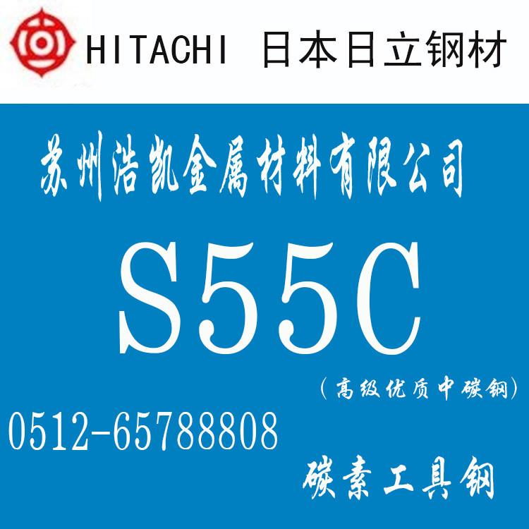 S55C碳素结构钢_S55C圆钢_板材_S55C价格_S55C成分密度