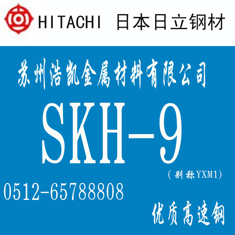 SKH-9高速钢_SKH-9圆棒_板材_SKH-9价格_日立SKH-9竞技宝入口