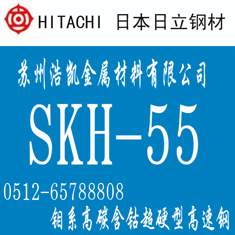 SKH-55高速钢_SKH-55价格_SKH-5圆棒_板材_日本日立SKH-5竞技宝入口