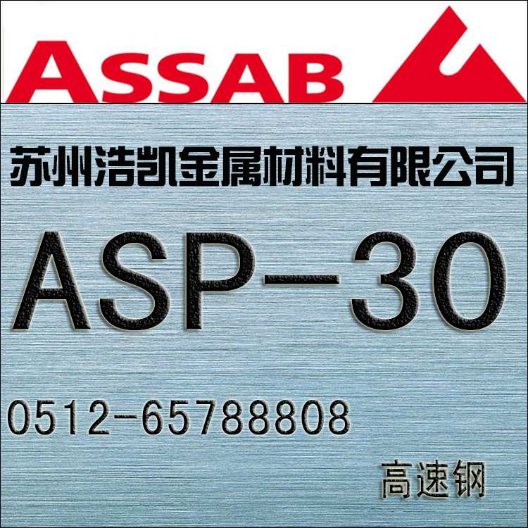 ASP-30_ASP-30粉末高速钢_ASP-30价格_ASP-30竞技宝手机端_板材_一胜百ASP-30竞技宝入口
