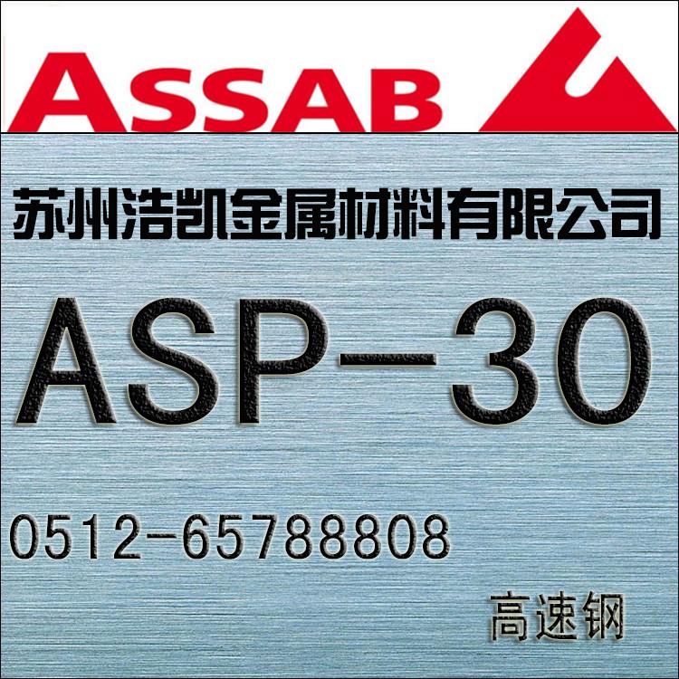ASP-30_ASP-30粉末高速钢_ASP-30价格_ASP-30圆钢_板材_一胜百ASP-30竞技宝|手机版