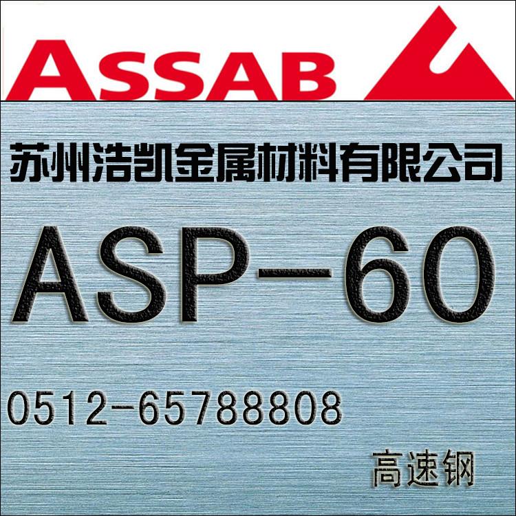 ASP-60粉末高速钢_ASP-60价格_ASP-60圆钢_板材_一胜百ASP-60竞技宝|手机版