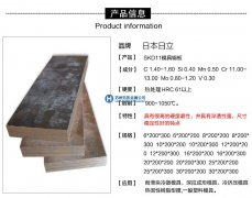 SKD11竞技宝入口 SKD11价格 SKD11竞技宝手机端 SKD11板材 SKD11热处理性能